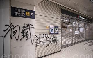組圖3:8.24觀塘遊行 港鐵封站惹民怨