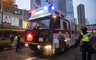 香港民主派批警出动水炮车升级武力