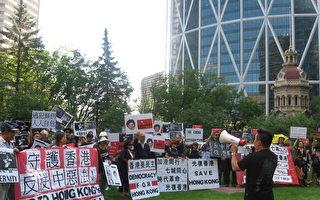 「光復香港!」加拿大卡城集會遊行聲援反送中