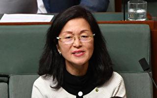 澳华裔女议员再被曝与中共有关联 资格受质疑