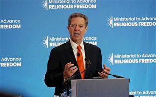 【直播回放】美國宗教自由大使紐約演講
