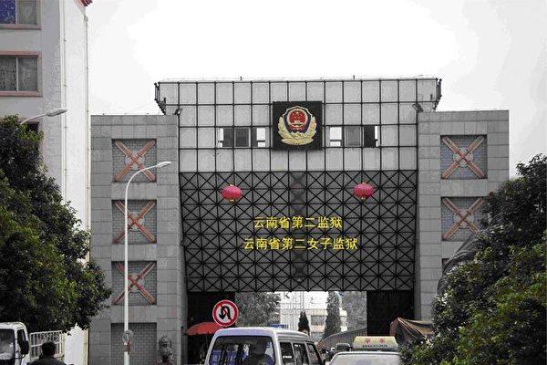 云南第二女子监狱酷刑致多人伤残死亡(1)