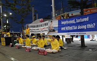黄金海岸法轮功反迫害获得政界民众支持