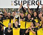 德國超級盃:多特蒙德2:0擊敗拜仁奪冠