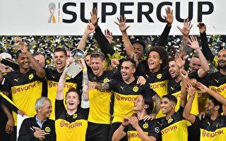 德国超级杯:多特蒙德2:0击败拜仁夺冠