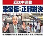 反送中運動 香港大律師梁家傑:正邪對決