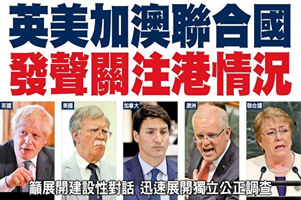 关注香港局势 英美加澳联合国齐发声