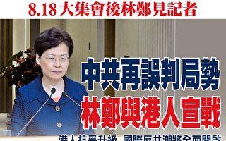 林郑拒回应诉求 被批向170万港民开战