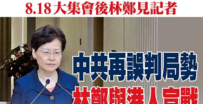 林鄭拒回應訴求 被批向170萬港民開戰