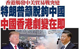 川普吁脱钩中国 中国香港剧变在即