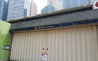 8月31日港鐵稱,今天(31日)下午1時半起,港島綫西營盤站將會關閉。圖為8月24日,牛頭角站落閘。(宋碧龍/大紀元)
