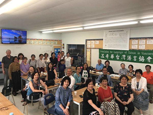 图:温哥华台裔协会举办庆生会,嘉宾成员喜气洋洋欢度生日。图为座谈会现场。(主办方提供)