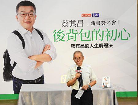 前交通部長蔡堆,以感念的心來推薦蔡其昌的新書《後背包的初心》。