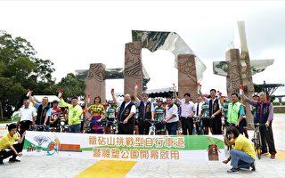 挑戰型自行車道落腳 鐵砧山雕塑公園重生
