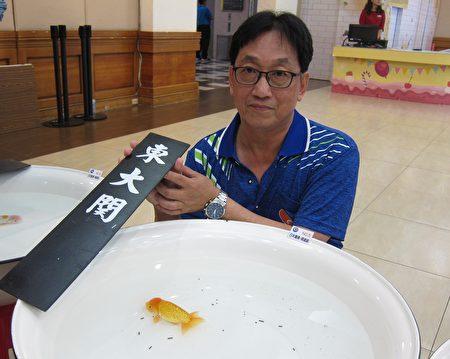 高雄沈明雄获得金鱼组总冠军。