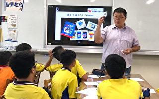 打造知识城   大成国中中原大学合作数理营队
