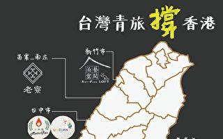 台湾要给港人提供人道援助 中共气恼
