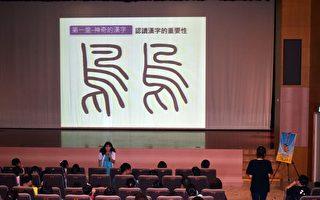 《悠游字在》汉字动画教材 彰化掀起学习热