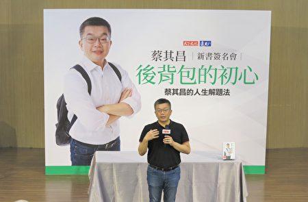 蔡其昌在第四場簽書會中表示,在他第一次參與立委選舉的時候,讓他深深體會到祖父當年種下的福田,成了他競選最大的助力。