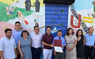法拉盛友联街添壁画《家园》描绘移民融合