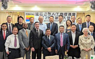 華商會會員大會 關注貿易戰對華人商家影響