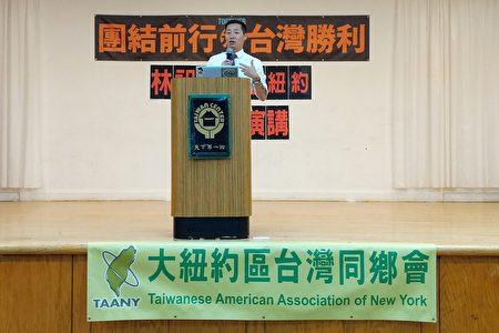 """台湾立法委员林昶佐以""""推进!台湾的正面力量-2020台湾胜利!""""为题,在法拉盛纽约台湾会馆发表演讲。"""