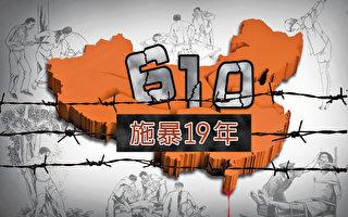 """公安密件外泄 显示辽宁""""610""""未撤销"""