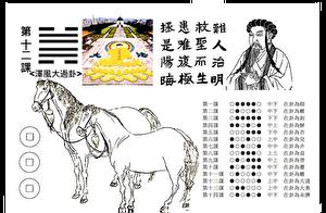 《馬前課》解卦新探 第十二課救難聖人