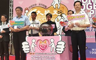 台北市自杀死亡率增一成 柯文哲:转介专业团队