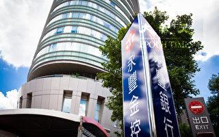 """黄国昌:永丰银行内部管理""""简直是瘫痪了"""""""