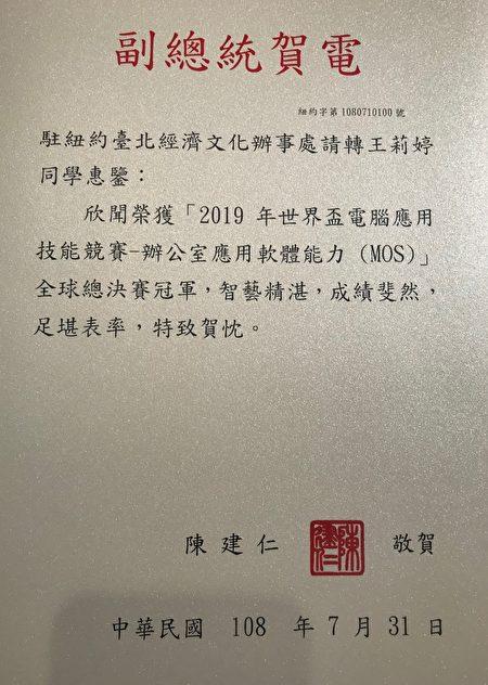 中华民国副总统致王莉婷同学贺电内容。