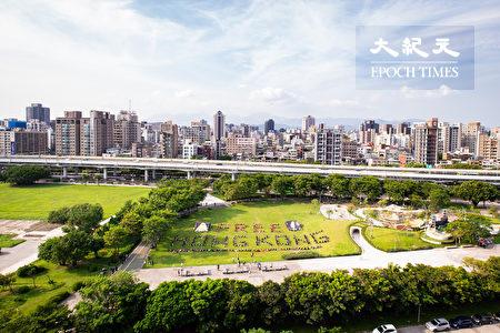 """香港边城青年、台湾人权促进会等民间团体11日在台北中央艺文公园以人体排出""""FREE HONG KONG""""英文字声援香港,以表达台湾社会对港民追求自由、民主与法治的支持。"""