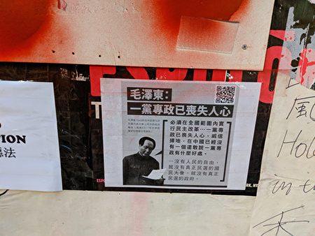 親共者用紅色噴漆噴FXXX後,香港民主人士也相應的採用了不尋常策略——把毛澤東照片和毛澤東N年前糊弄中國老百姓的話,貼在了牆上。