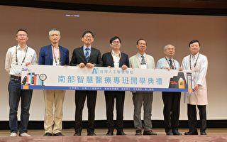 智慧医疗专班开学  陈其迈:南台湾可成为研究重镇