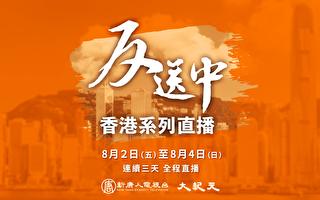 【直播】聲援反送中 香港公務員中環大集會