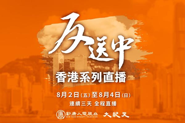 【直播】声援反送中 香港公务员中环大集会