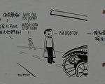 六四天安門事件30周年特展,將於8月24日於台北中正紀念堂開始展出。圖為外國民眾所繪悼念坦克人插畫。(袁世鋼/大紀元)