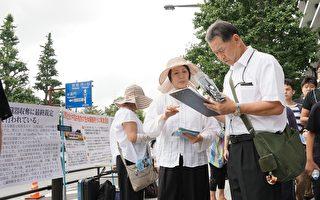 组图:举报江泽民 日本民众一天近两千人联署