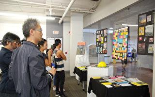 多伦多展出《香港社运纪录及小志展》