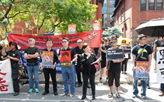 多伦多市港人游行集会 声援香港反送中