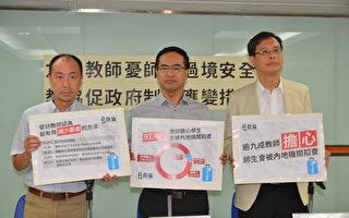 """被诬""""反政府""""香港教协反驳斥中共找替罪羊"""