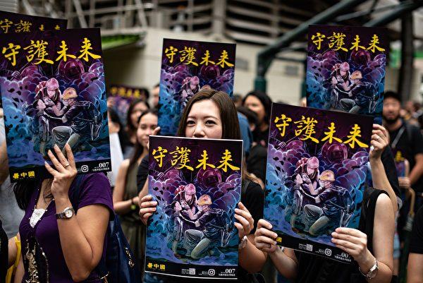 遊行市民舉著「守護未來」的海報。(Philip FONG / AFP/Getty Images)
