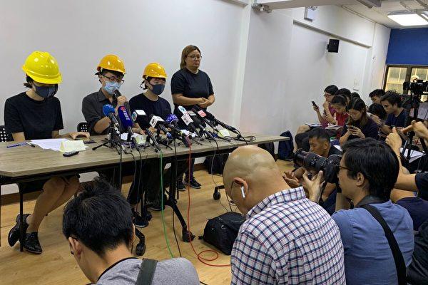 港人反送中首次新闻发布会 要求还政于民