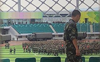 外媒实拍中共大批武警集结深圳演习