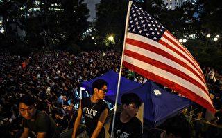 美专家:若中共武力干预香港 美应立即制裁