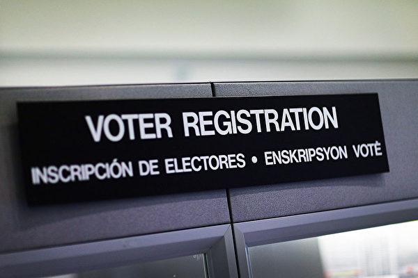 阻止选民人数造假 司法监督组织马州再胜诉