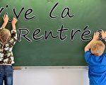 返校將近 今年法國開學津貼有多少