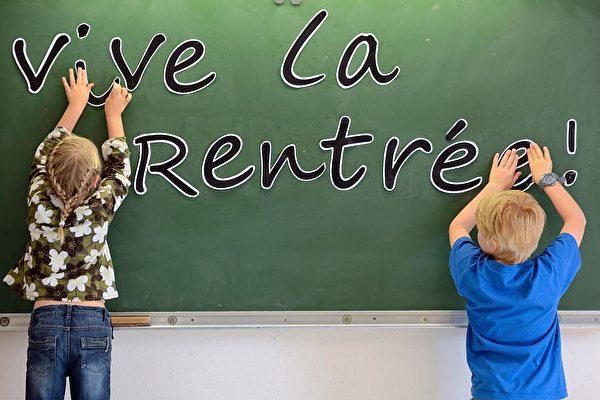 返校将近 今年法国开学津贴有多少