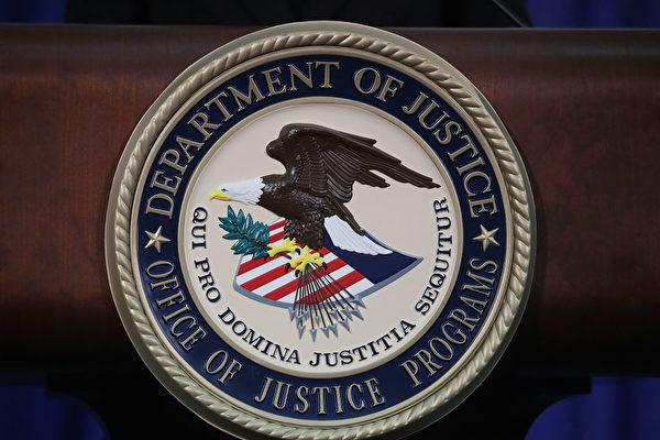 中共当局涉网攻美机构 美司法部预告执法行动