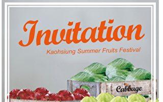 图:台湾高雄市政府将于8月24日上午11:00,于列治文佳廉超市(PriceSmart Richmond)举行盛大高雄夏日水果试吃活动。(温哥华台贸中心提供)
